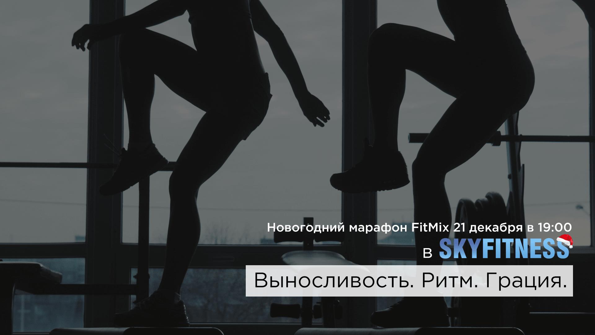 Предновогоднее фитнес-мероприятие FitMix
