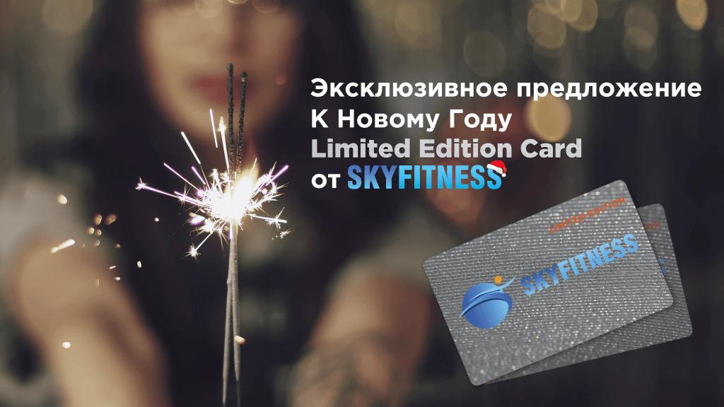Клубные Карты Limited Edition Card и Подарочные Сертификаты к Новому Году!