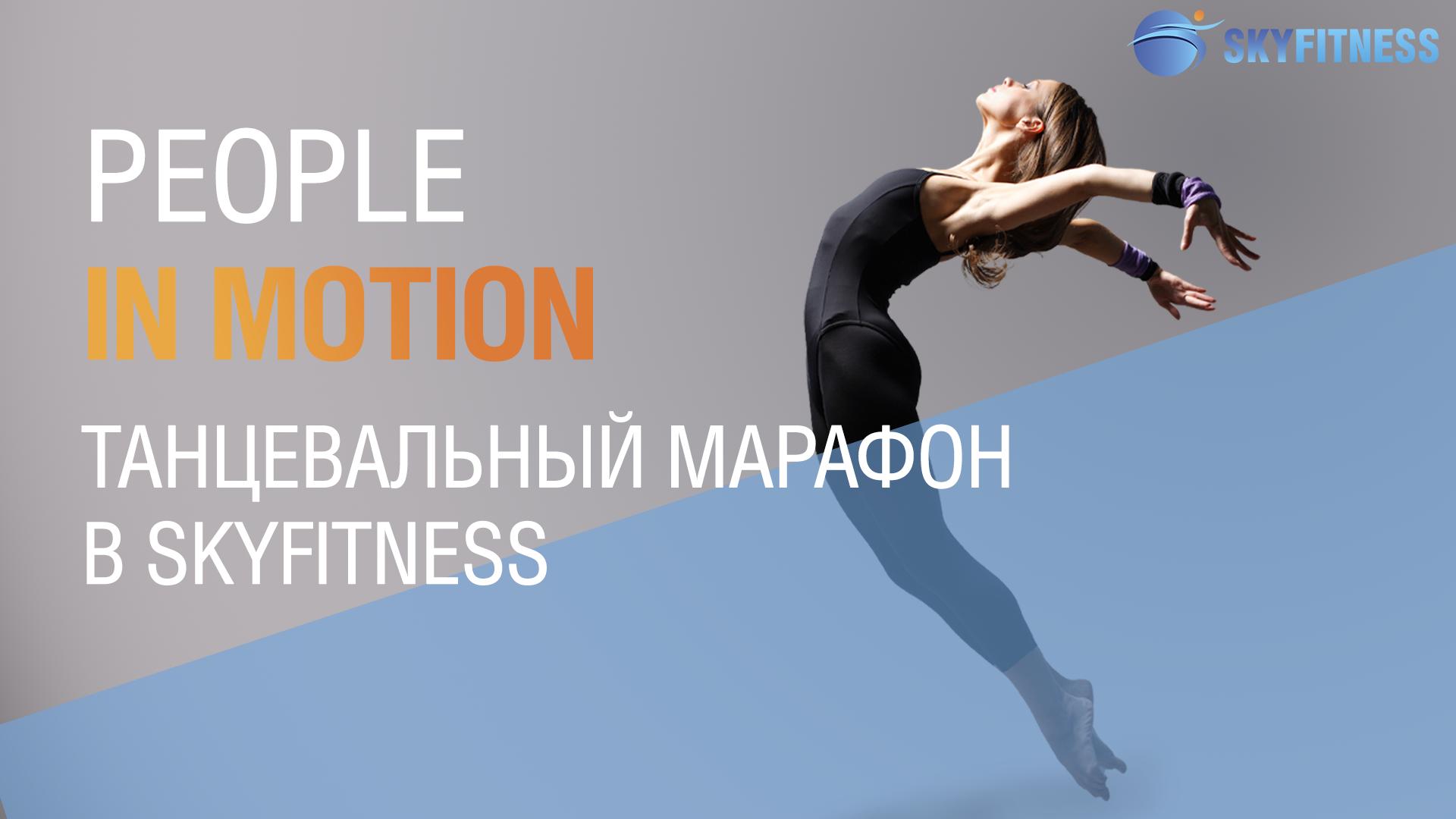 People in Motion — активная весна вместе со SkyFitness