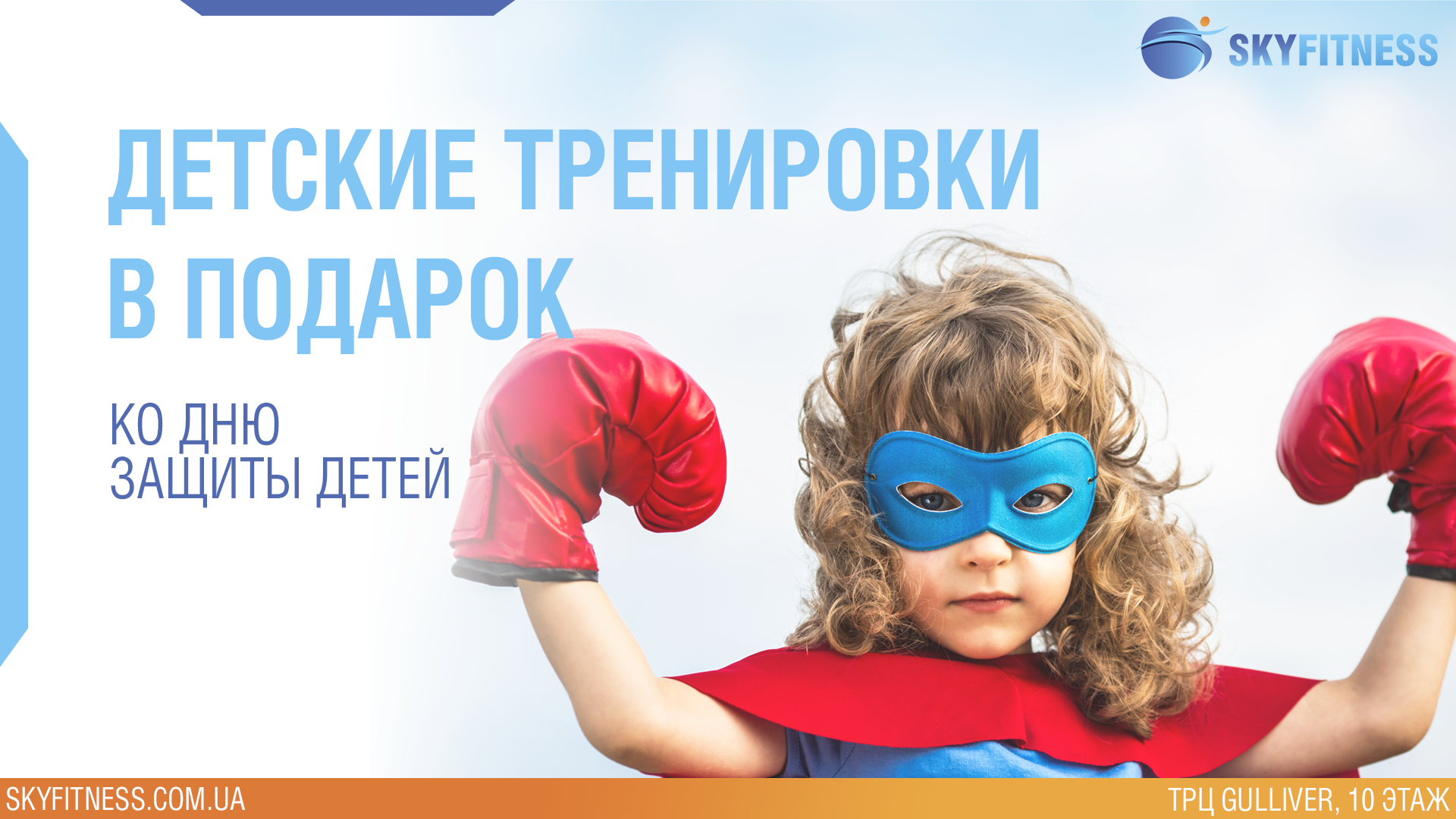 День защиты детей в Skyfitness!